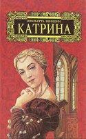 Катрин (Книга 6) - скачать аудиокнигу онлайн бесплатно