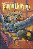 Гарри Поттер и Узник Азкабана - скачать аудиокнигу онлайн бесплатно