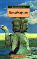Махабхарата - скачать аудиокнигу онлайн бесплатно