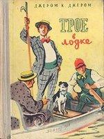 Трое в лодке, не считая собаки - скачать аудиокнигу онлайн бесплатно