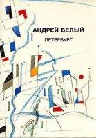 Петербург - скачать аудиокнигу онлайн бесплатно