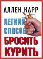 Легкий способ бросить курить - скачать аудиокнигу онлайн бесплатно