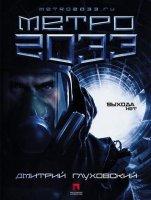 Метро 2033 - скачать аудиокнигу онлайн бесплатно