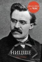 Философия за час. Ницше - скачать аудиокнигу онлайн бесплатно