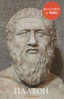 Философия за час. Платон - скачать аудиокнигу онлайн бесплатно